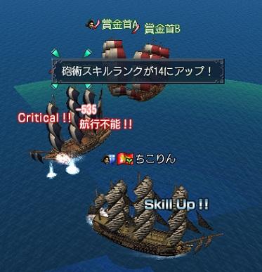 砲術スキルUP