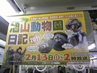 旭山 広告 2011・02・12
