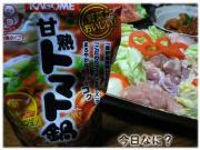 甘熟トマト鍋 カゴメ編
