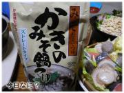 かきの味噌鍋つゆ 1月13日の晩御飯