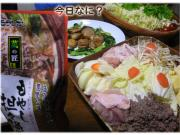 菜の匠 もやし坦々鍋用スープ 2月13日の晩御飯