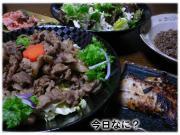 3月11日の晩御飯