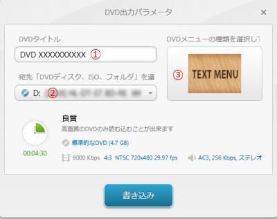 DVD出力パラメータ1