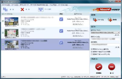 Need4 Free 3GP Converter スクリーンショット