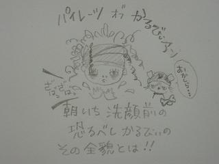 2.2011.05.23.かるびぃあん 001 blog