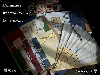 1.2011.06.22.ラベルバラ・雅風さん 012 blog