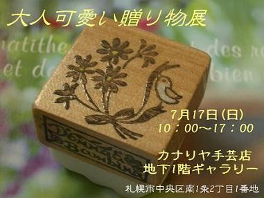 1.2011.06.29.かるびぃガーデン 011 blog 85