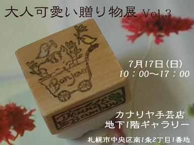 1.2011.07.1.一輪車のねこ 004 blog