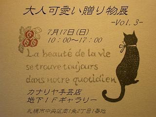 1.2011.07.11.柴犬 001 blog