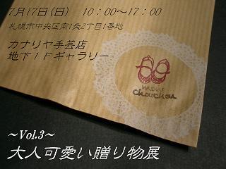 1.2011.07.13.黒猫で紙袋 001 blog
