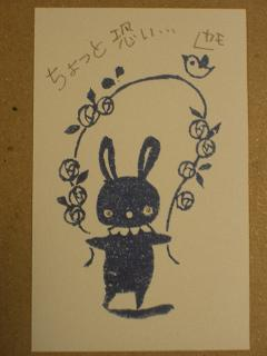 2011.9.17.白うさと黒うさ 020 blog