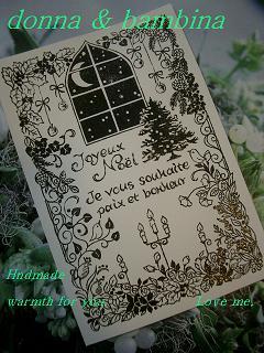 2011.10.5.クリスマスカード 020 blog