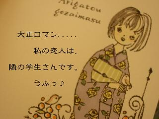 2011.11.14.大正ロマン 017 blog