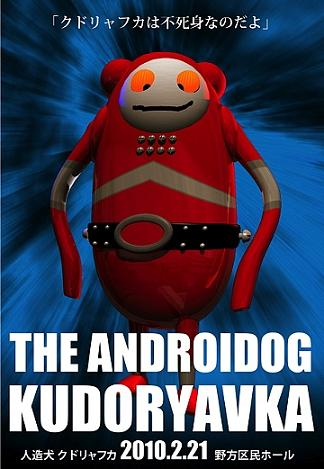 人造犬クドリャフカー