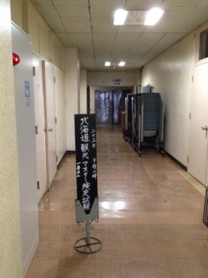 北海道観光マスター検定会場