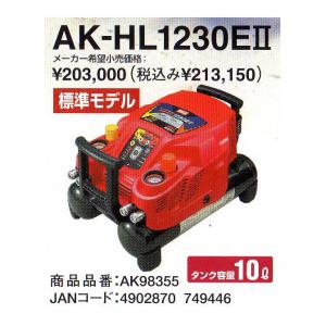 マックス コンプレッサー AK1230EⅡ