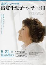 倍賞コンサートⅢ表紙