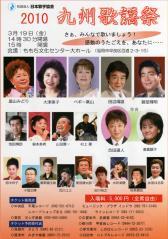 九州歌謡祭