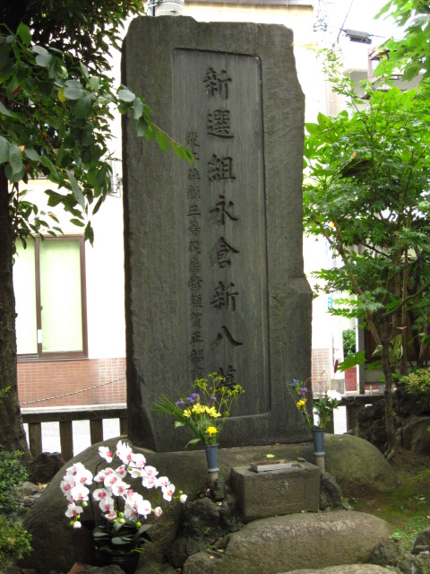永倉新八お墓