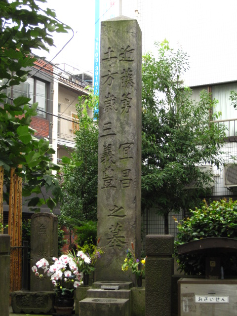 近藤・土方お墓