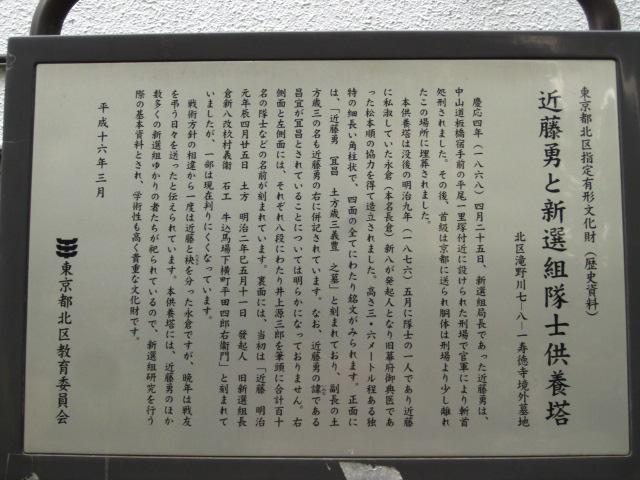 近藤・墓の説明板