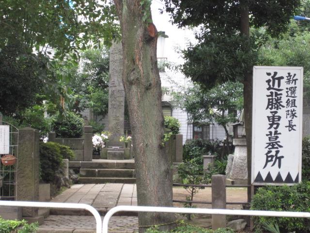 近藤勇・墓