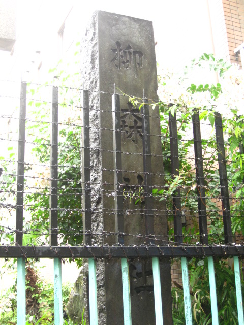 柳森神社石標