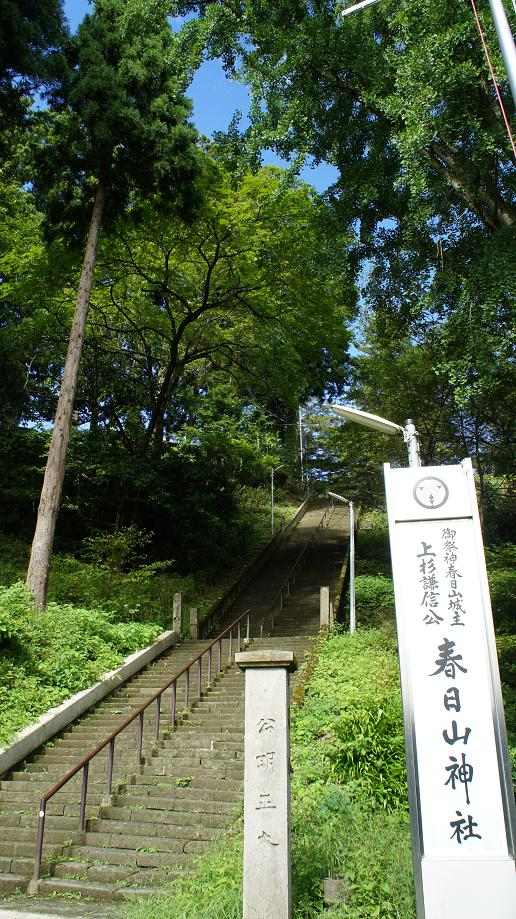 春日山神社正面