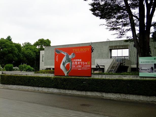 西洋美術館