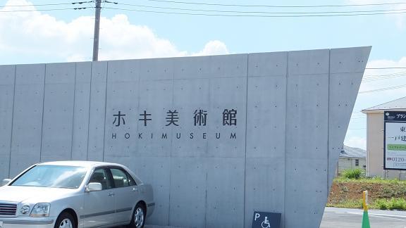 ホキ美術館入り口