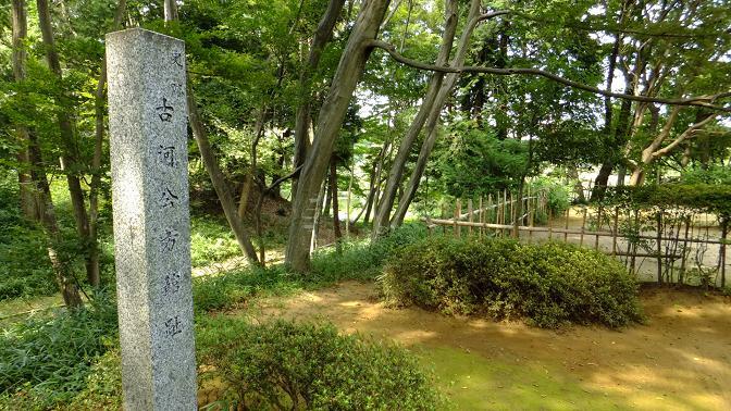 古河公方館跡