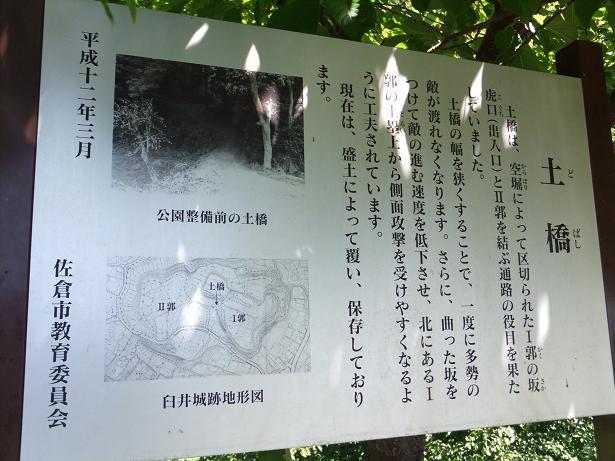 土橋の説明