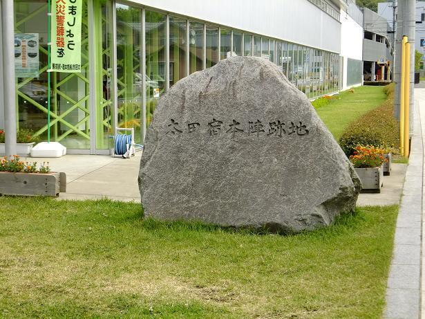 太田宿本陣跡