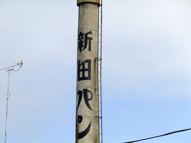 新田パン煙突