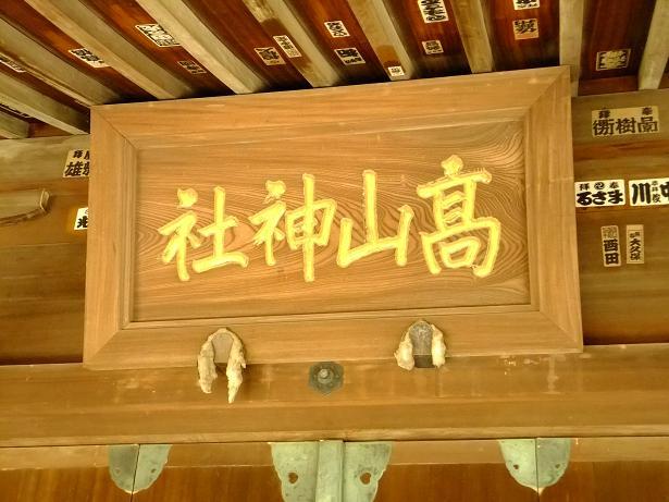 高山神社扁額