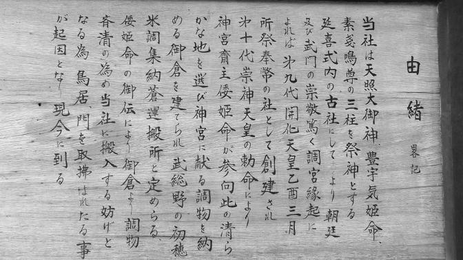 調神社由緒書