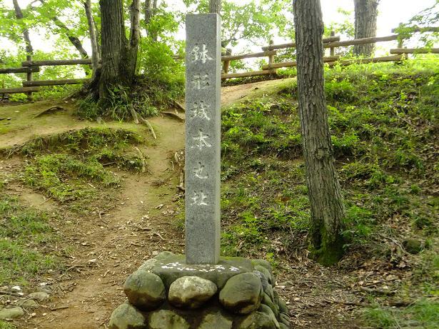 鉢形城本丸石碑
