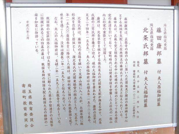 氏邦夫妻墓説明板