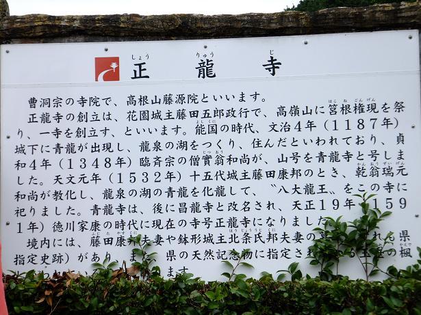 正龍寺説明板