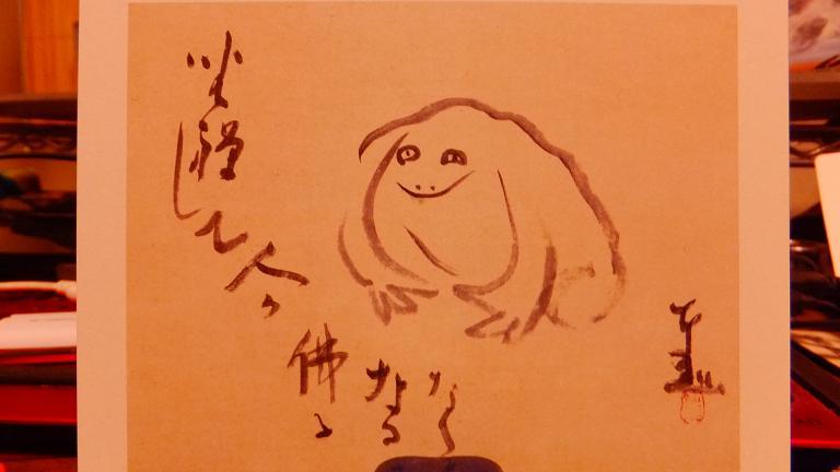 坐禅蛙画賛