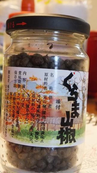 山椒ビン詰