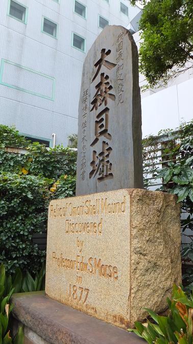 大森貝塚石碑