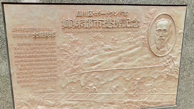品川・ポートランド友好記念碑