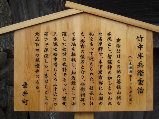竹中陣屋説明板