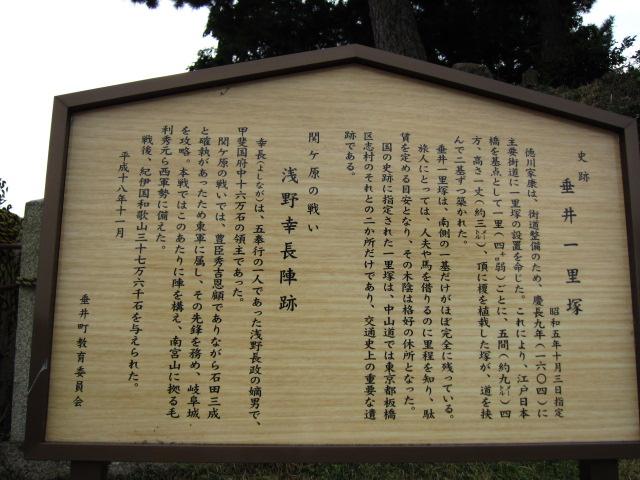 浅野陣所跡2
