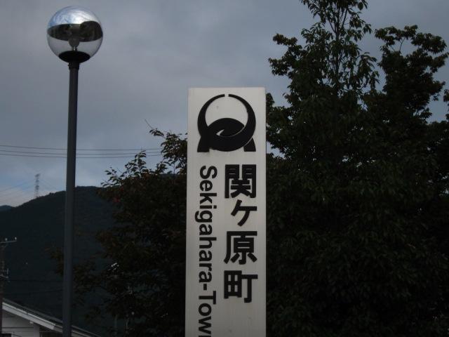 関ヶ原町シンボル
