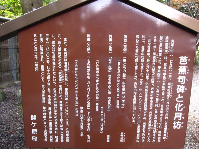 松尾芭蕉の句碑