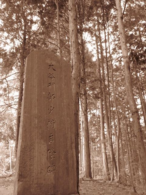 大谷吉継公石碑2