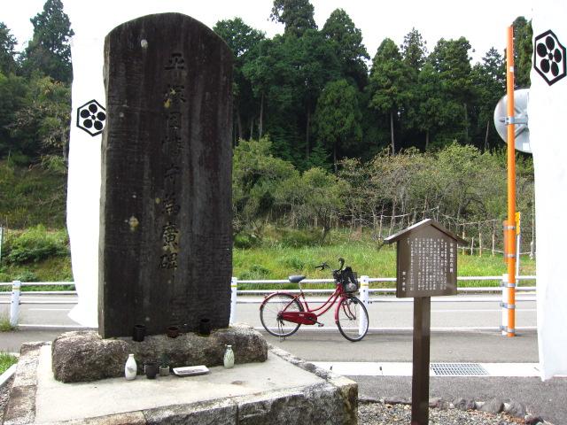 平塚為広陣跡