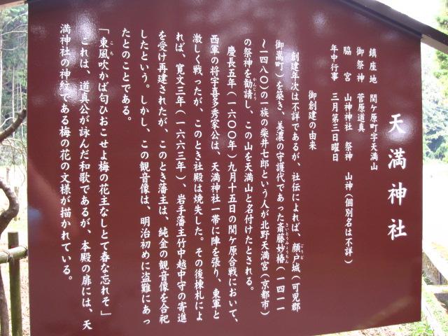 天満神社2